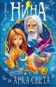 Нина и Арка Света книга 7я